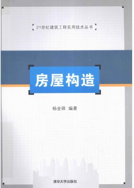 房屋构造 [杨金铎 编著] 2012年
