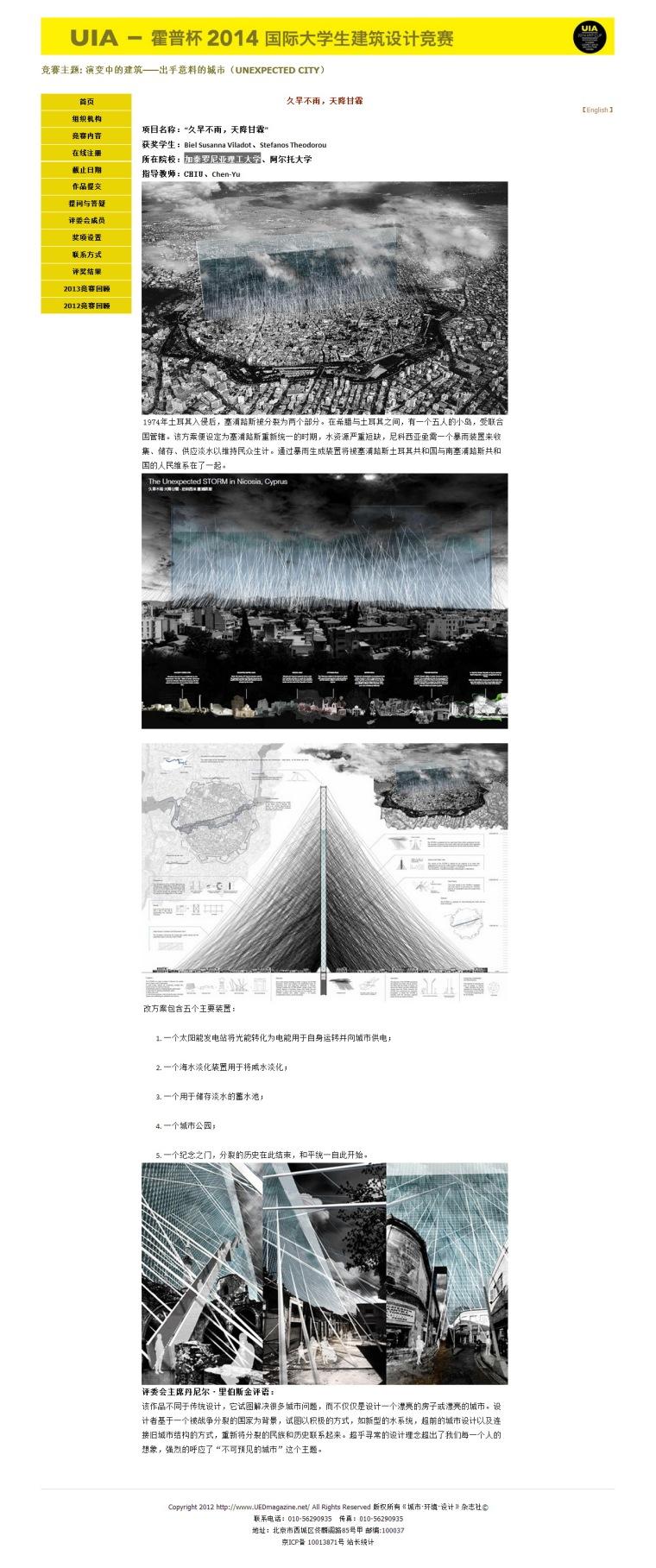 IFLA获奖作品集合资料下载-2014霍普杯获奖作品(普清)