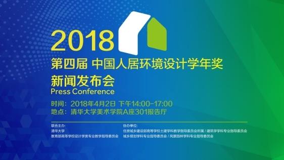 """第四届""""中国人居环境设计学年奖""""新闻发布会在清华大学启动"""