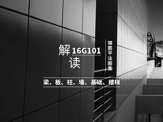 解读16G钢筋平法图集