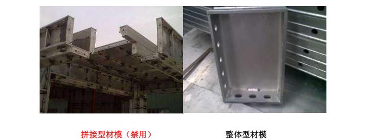 [万科]铝合金模板标准做法 (图文详细)
