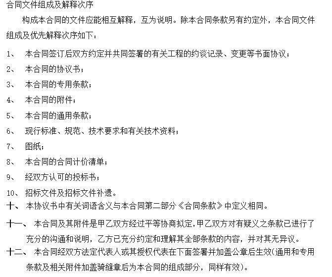 [江西]万科公望二标段土建总承包合同(共75页)_4