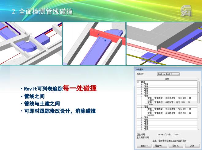 3大超优质BIM机电资料包!免费来拿!_9
