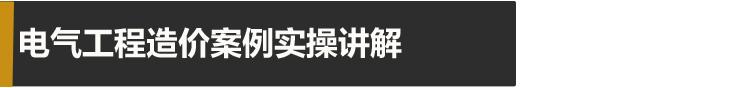 【8折预售】电气安装造价0基础技能实操班--从入门到进阶_10