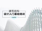 建筑结构设计入门基础培训 (全套课程)