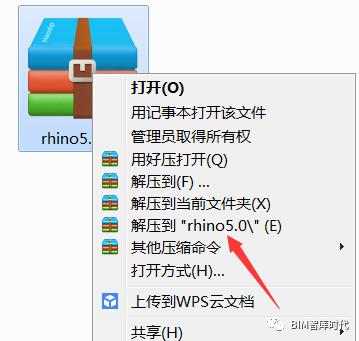Rhino5.0软件安装教程