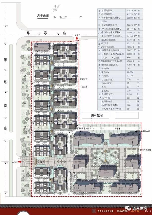 西安尚林苑-传统建筑文化在当代时代背景下的演绎_3