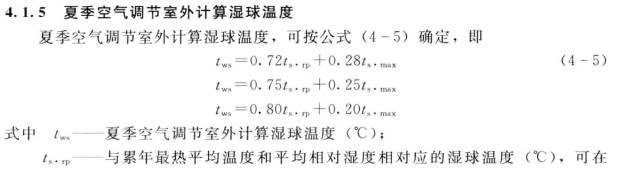 暖通空调设计计算公式、负荷计算与送风量的确定_3