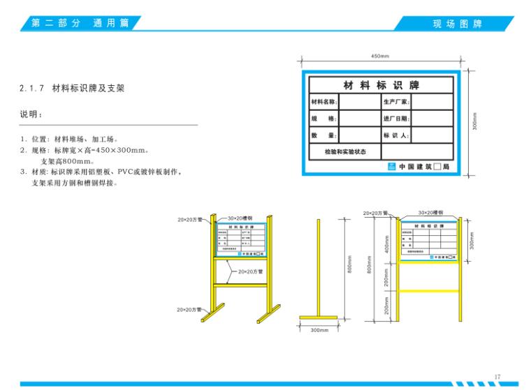 中国建筑施工现场安全防护标准化图册(2014版)_9