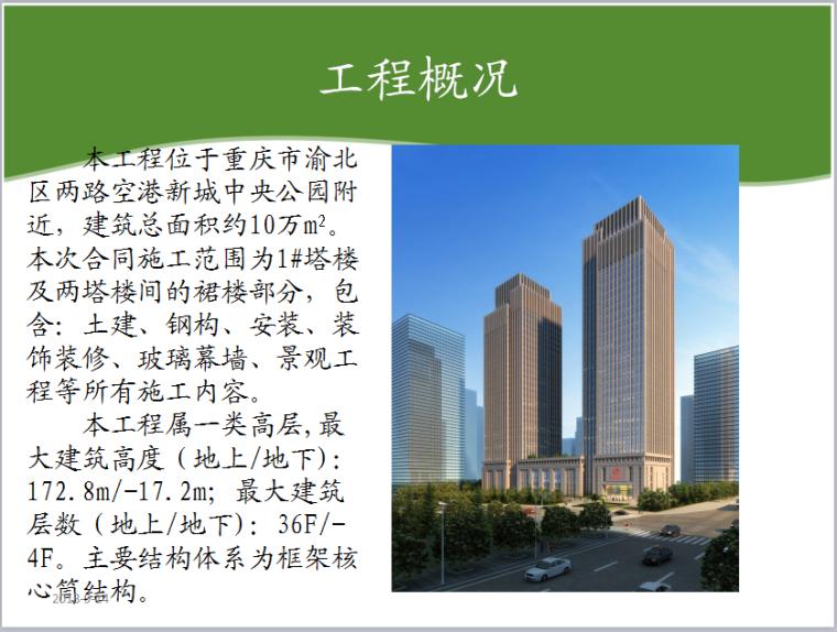 [重庆]新闻传媒中心工程绿色施工汇报PPT讲义总结