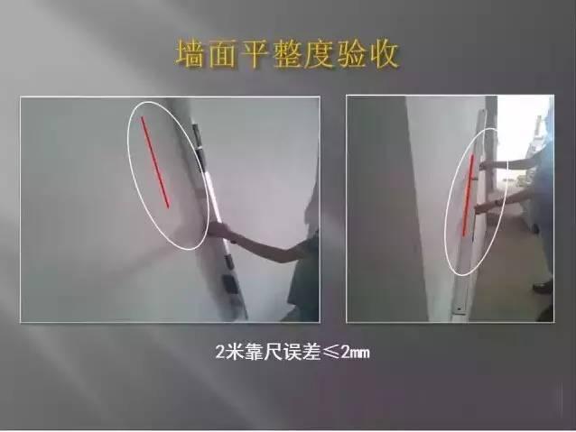 室内装修工程工艺流程图文解析_26