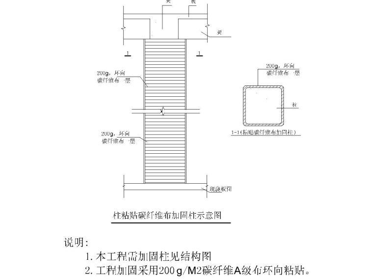 玻璃制品厂柱粘贴碳纤维布加固施工图