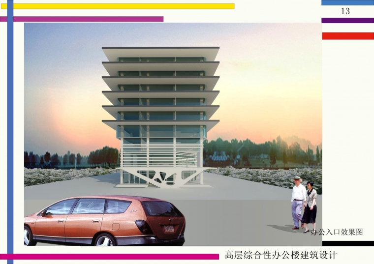 高层综合性办公楼建筑设计_16