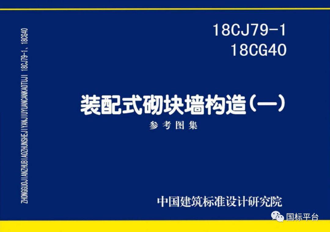 盘点2018年出版的国家建筑标准设计图集_12