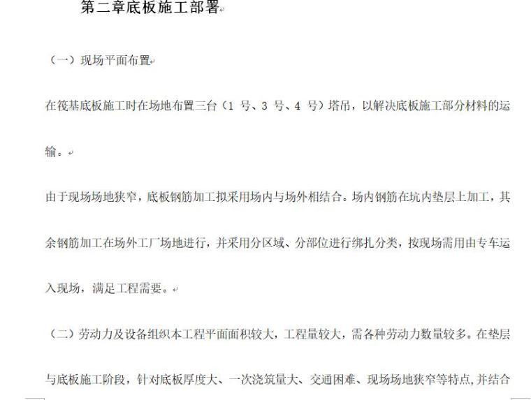 北京SOHO现代城地下室底板施工方案(41页)