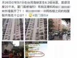 """""""地震摇一下房子就开裂?系豆腐渣工程?""""官宣来了!"""