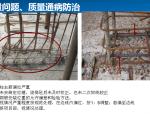 钢筋分项工程技术交底(附多图)