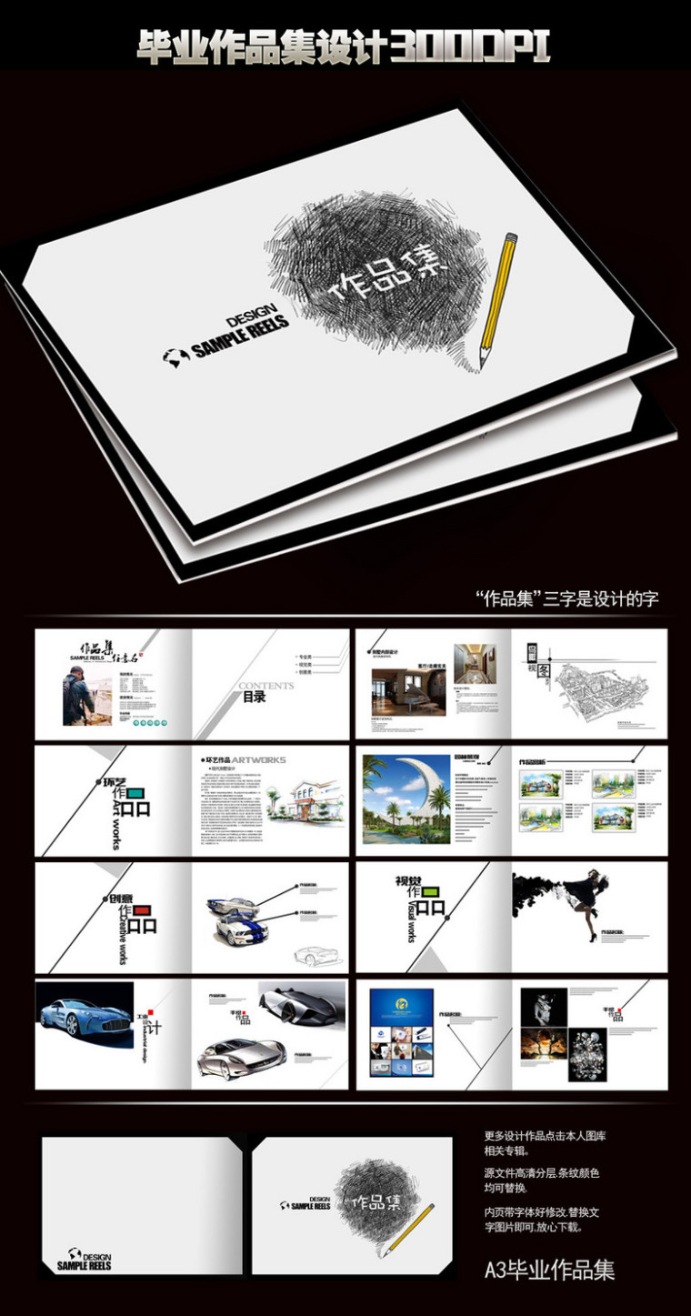 11套精品设计必备作品集排版合集PSD格式-3