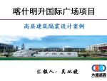 高层建筑隔震设计案例-喀什明升国际广场项目(PPT,43页)