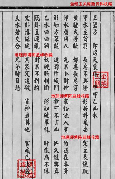 陈益峰:李湘生原始版《二十四山经》经文_8
