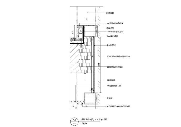 [金螳螂]40个CAD施工图收口详图-幕墙收口详图