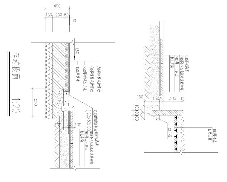 精选路缘侧石设计施工图(25套)-侧石016