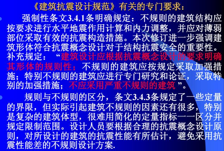 建筑物典型震害及抗震规范修编_2
