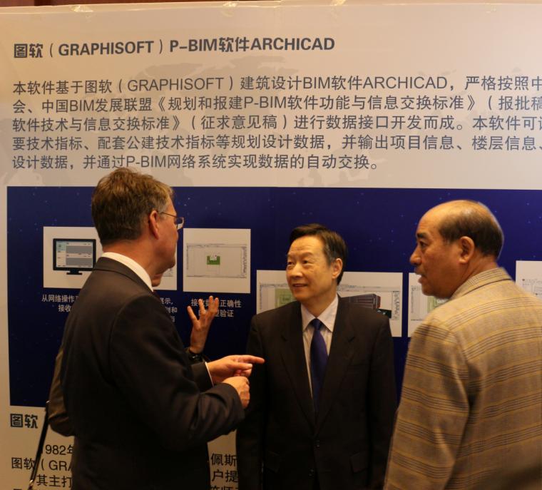 中国BIM发展联盟P-BIM系列软件 亮相第十三届国际绿建大会
