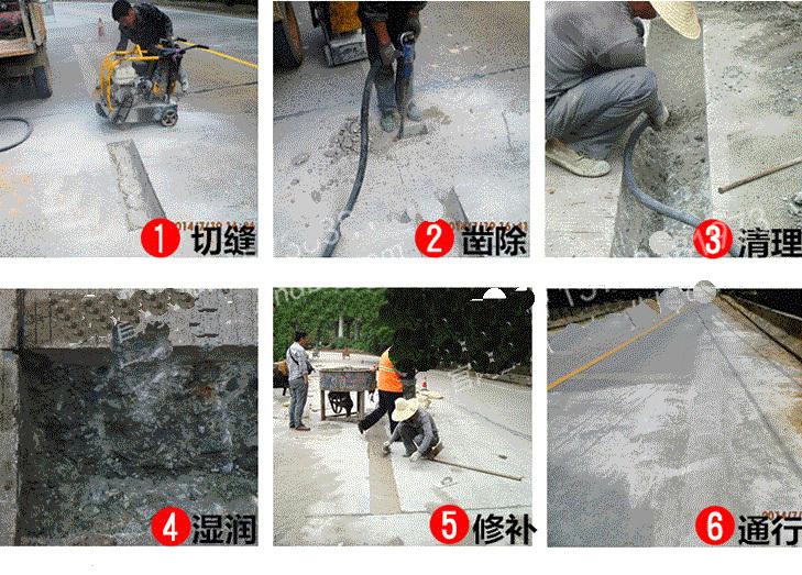 扩缝灌浆法修补水泥混凝土路面裂缝的步骤