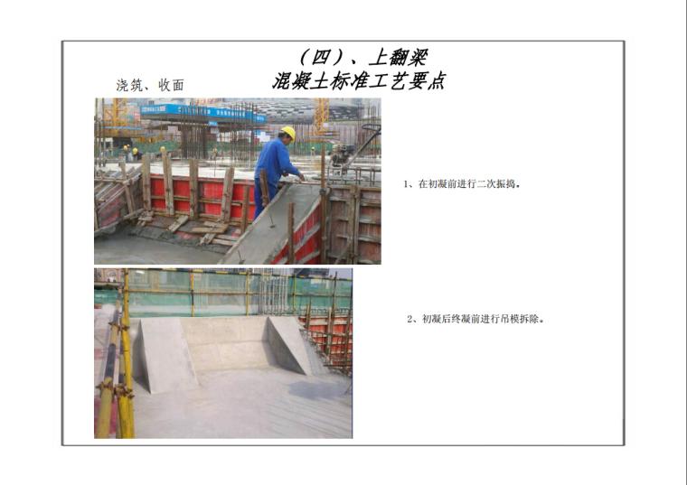 【中建珠海分公司】建筑工程质量标准化图集(200页,附图多)_11
