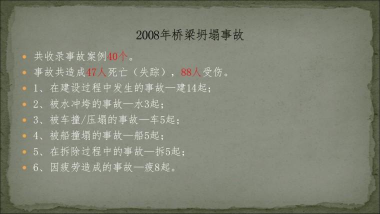 桥之殇—中国桥梁坍塌事故的分析与思考(2008年)