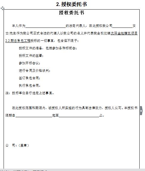 [沈阳]金地檀悦项目2.2期总承包工程招标文件(共18页)