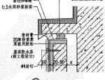 综合办公业务楼工程屋面工程施工方案(砂浆屋面、种植土屋面)