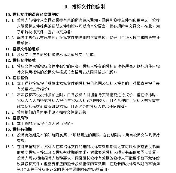 光华春天A地块一期总包工程招标文件(49页)