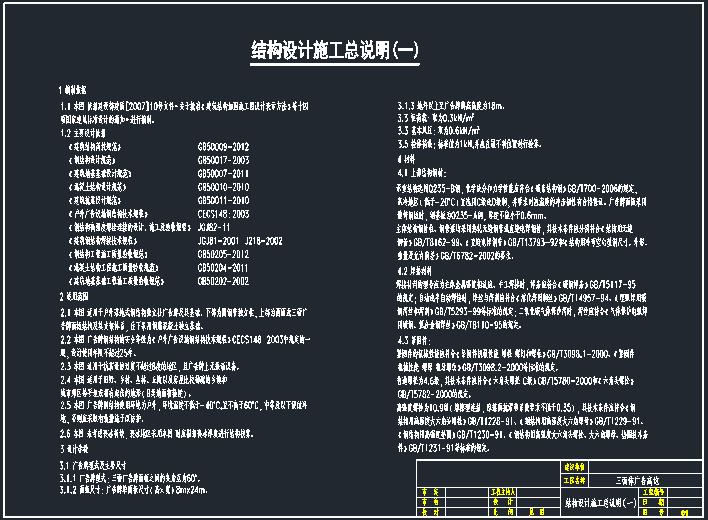 三面广告牌施工图8m×24m_12