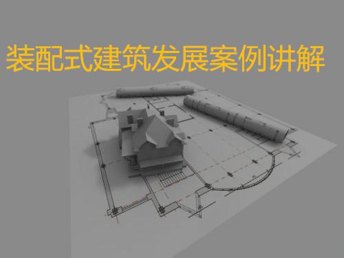 装配式建筑发展概况、技术体系及案例分享