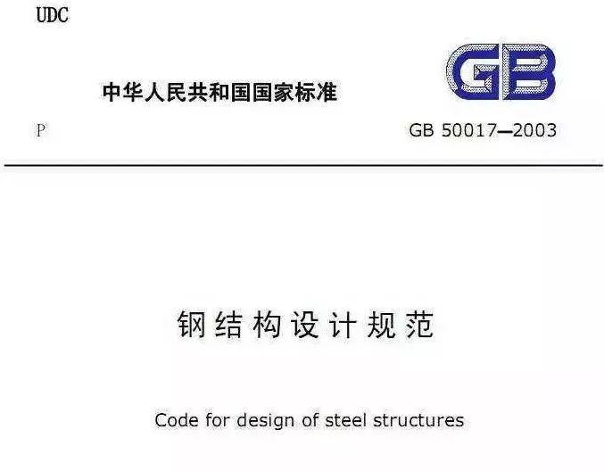 2018年注册考试考不考新版《钢结构设计规范》