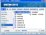 PKPM软件之PK软件