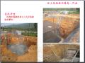 公路施工安全生产管理人员培训讲义(222页,图文并茂)