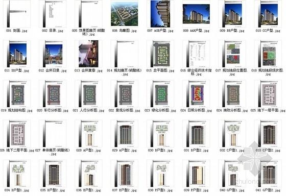 [成都]纯净主义风格高层住宅区规划设计方案文本-总缩略图