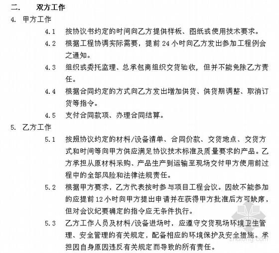 万科集团材料设备采购合同范本(26页)