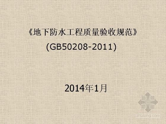 《地下防水工程质量验收规范》(GB50208-2011)解读(ppt83页)