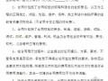 农村房屋建设施工合同(包工不包料)6页