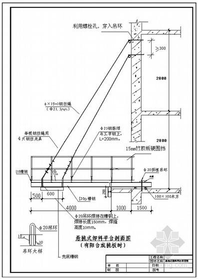 [北京]住宅工程悬挑式卸料平台施工方案(计算书)