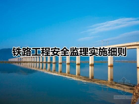 [四川]铁路扩建工程安全监理实施细则(100页 2014年编制)