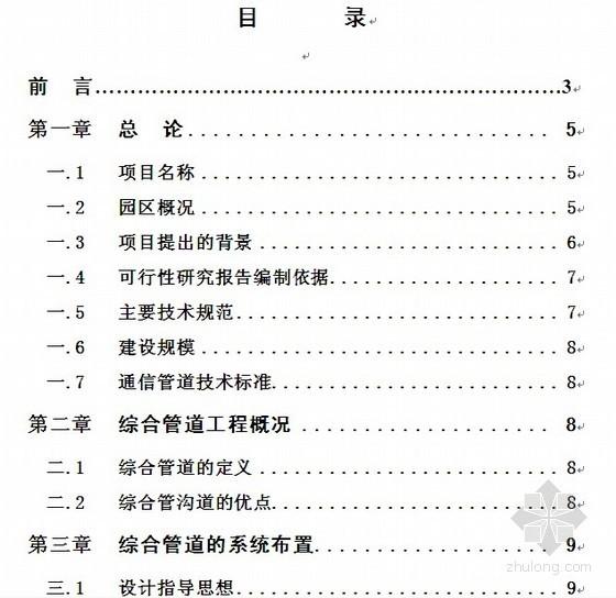 [广东]2011年综合管道项目可行性调研报告