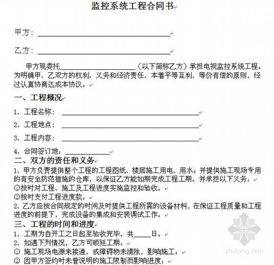 监控系统工程合同书
