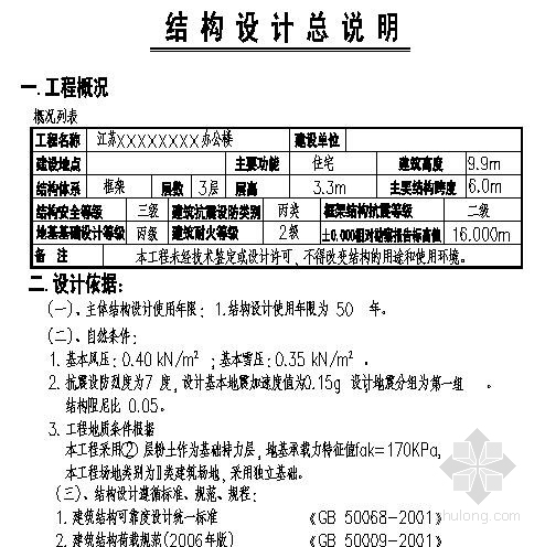 [江苏]某三层框架结构办公楼结构施工图