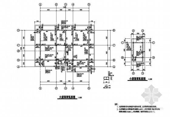 溧阳市某2层框架管理用房结构设计图(计算书)