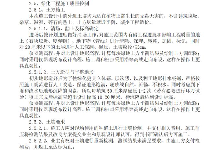 【市政道路】荆州城北快速路监理大纲(共151页)_14